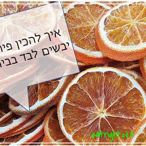 פירות  יבשים - איך מייבשים לבד ולמה כדאי לעשות את זה?