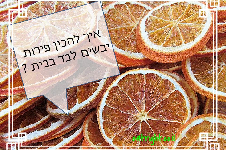 איך להכין פירות יבשים לבד בבית