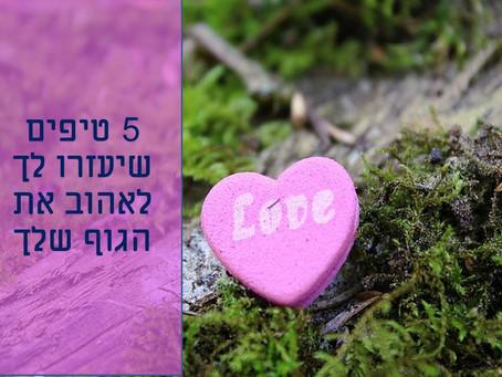 5 טיפים  שיעזרו לך לאהוב את הגוף