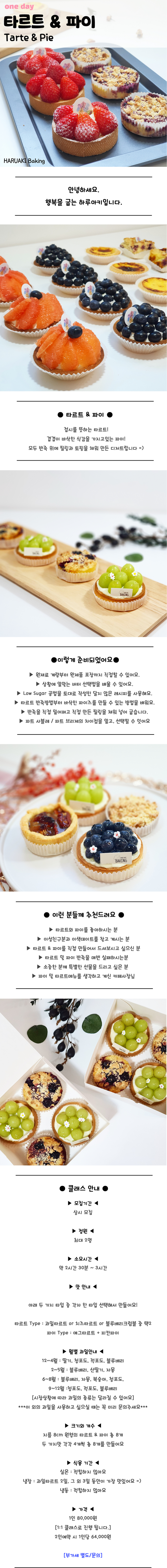 타르트&파이(수정).png