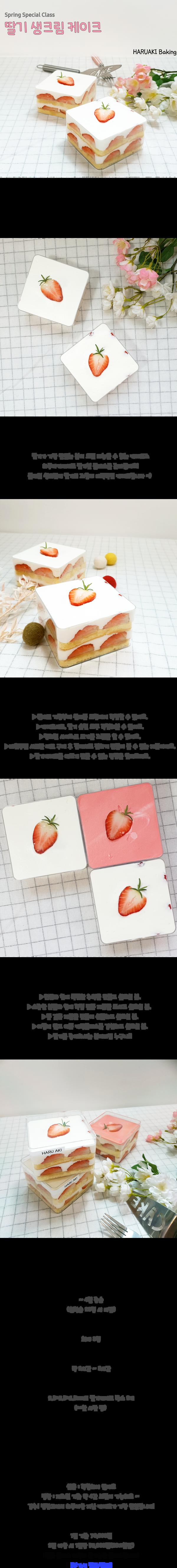 딸기박스.png