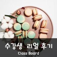 수강생 후기.jpg