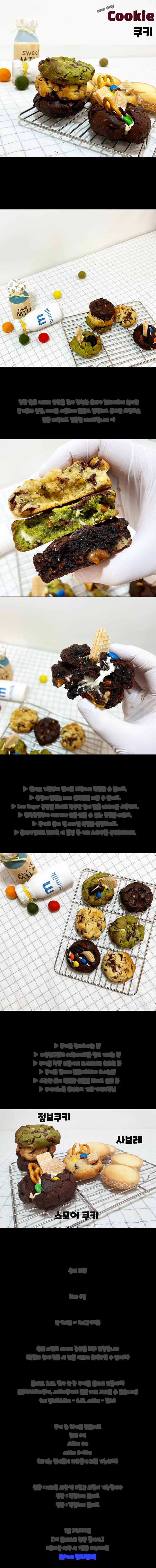 쿠키.png