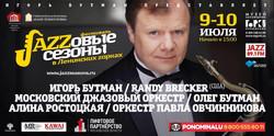GorkiFest2016