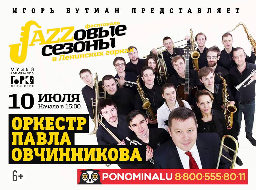 GorkiFest