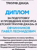 Павел Овчинников проводит Детский Триумф Джаза