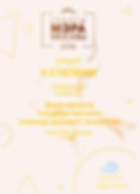Грант2018 2.jpg