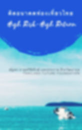cover คิดอนาคตท่องเที่ยวไทย.JPG