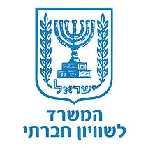 לוגו-המשרד-לשוויון-חברתי.png