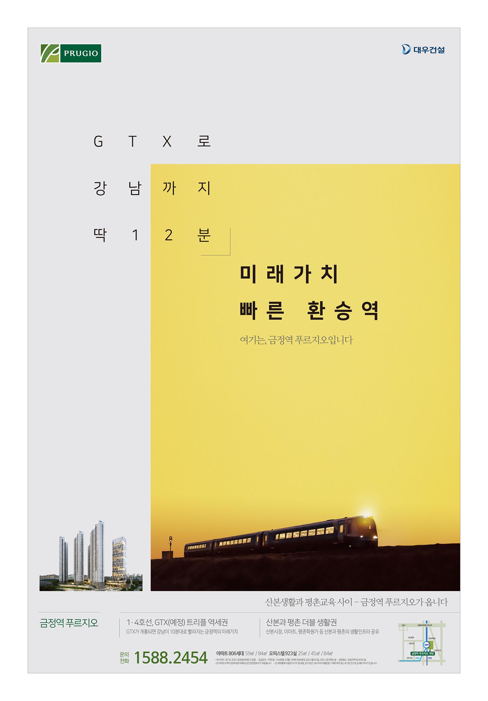 금정역푸르지오PT-신문9단-2