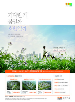 5월잡지 호반기업PR-월간중앙-01