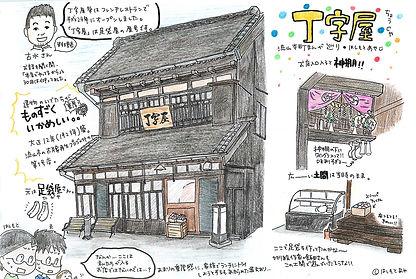 17_chojiya_1-1.jpg