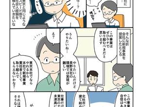 日経DUAL更新:東京・山梨の2拠点居住!辻さんファミリー後編
