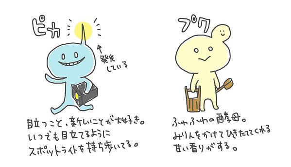 2人_キャラ紹介.jpg