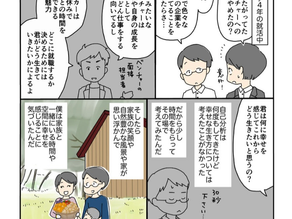 日経DUAL更新:東京・山梨の2拠点居住!辻さんファミリー前編