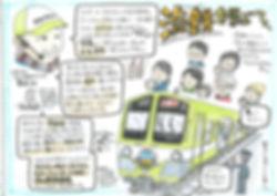 14_ryutetsu_tour_1.jpg