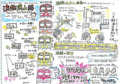11_ryutetsu_1.jpg