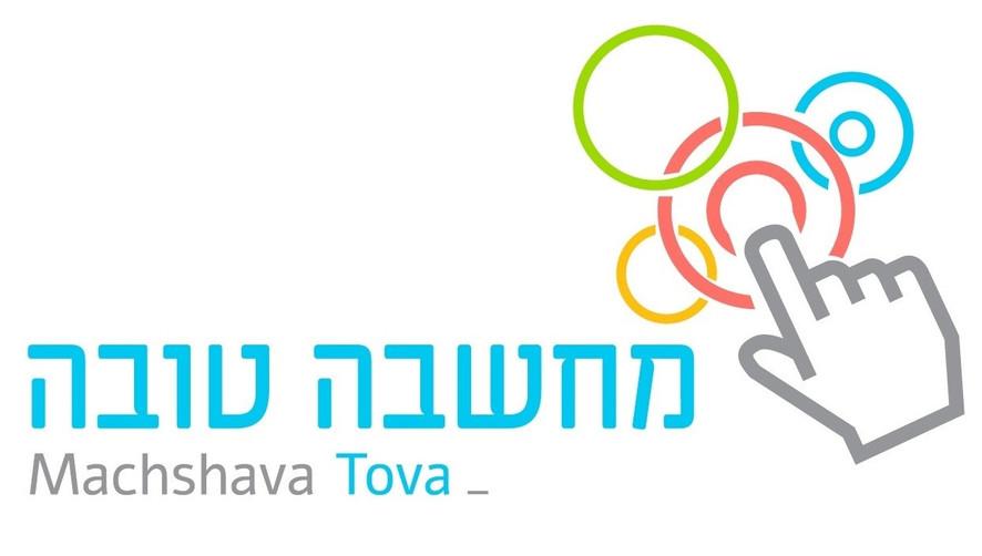 לוגו עברית אנגלית- מחשבה טובה.jpg