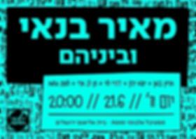 kvish1_Poster_A3_29.5.20185.png