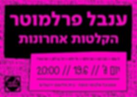 kvish1_Poster_A3_29.5.20183.png