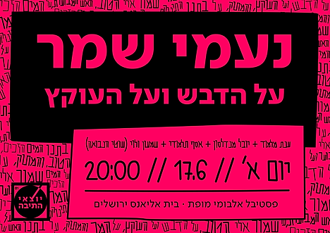 kvish1_Poster_A3_29.5.2018.png
