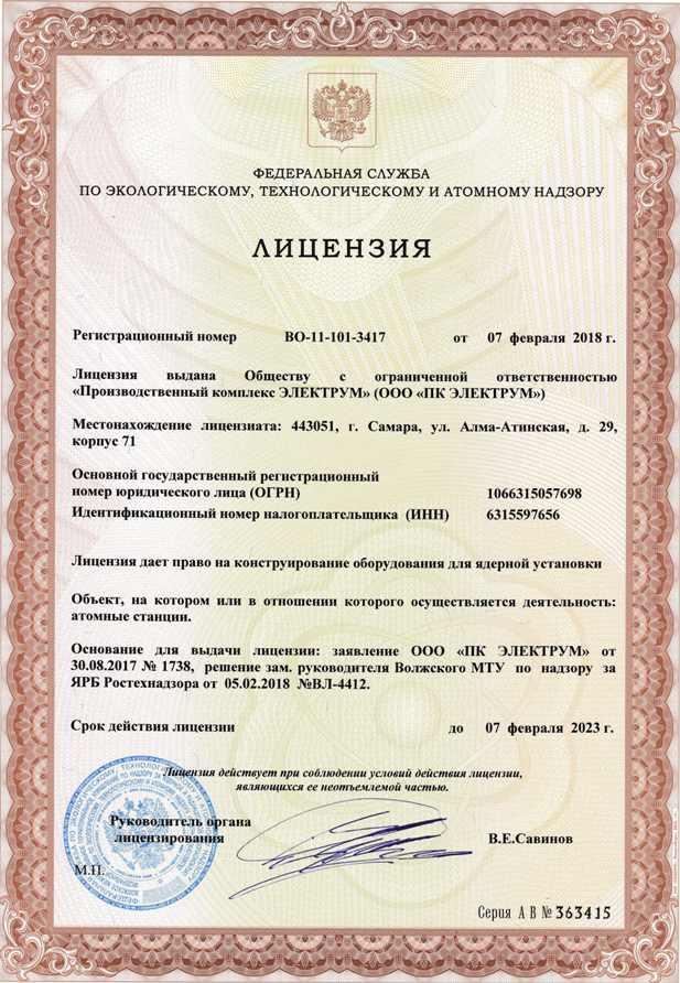 Атомная лицензия ростехнадзора, атомная лицензия на конструирование, Электрум
