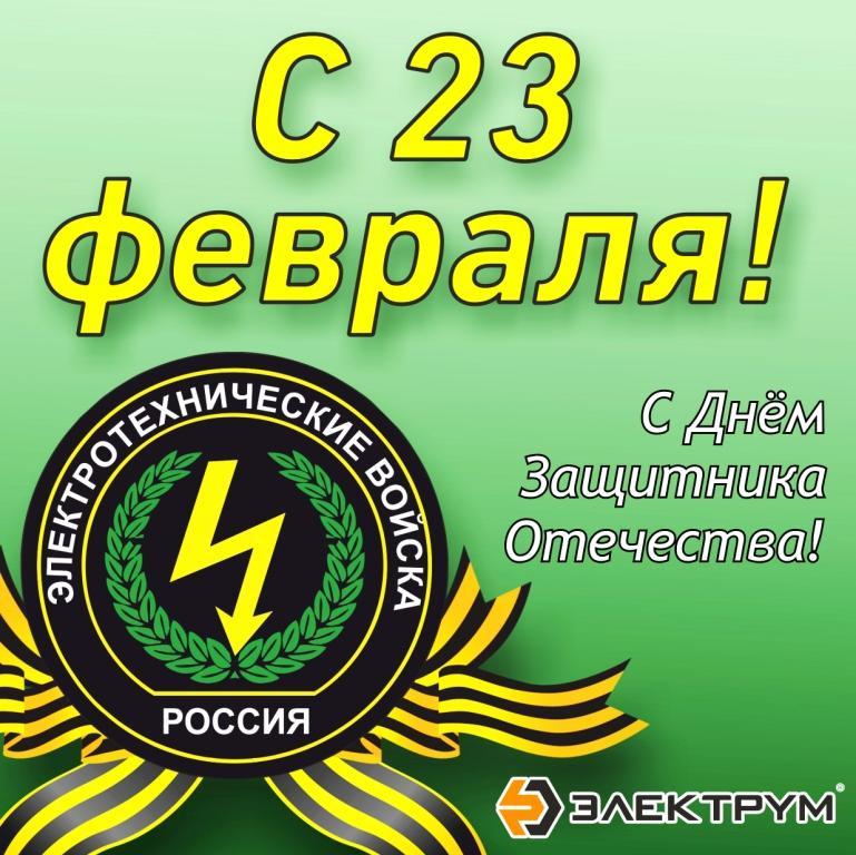 23 февраля, День защитника Отечества, ЭЛЕКТРУМ