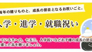 入園・入学・進学・就職祝い〜2017年4月のおすすめギフト