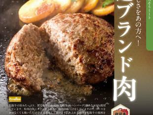 【2016秋】厳選ブランド肉の誘い