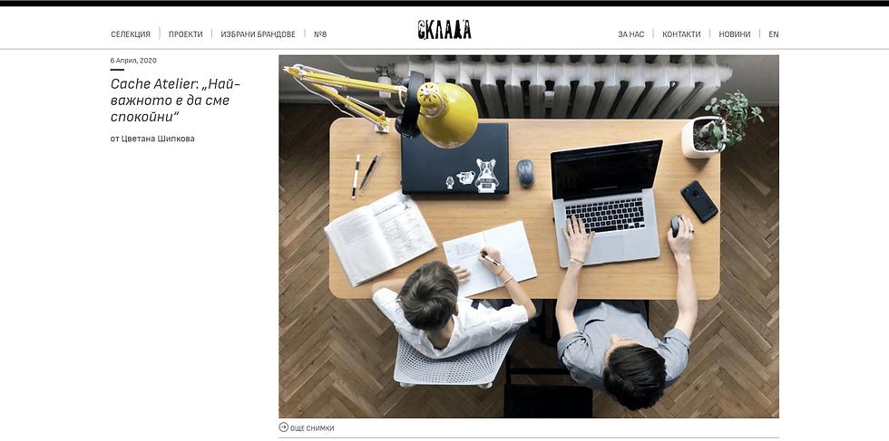 SKLADA-Cache atelier.png