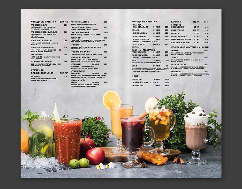 Фуд фотография бара для дизайна меню ресторана