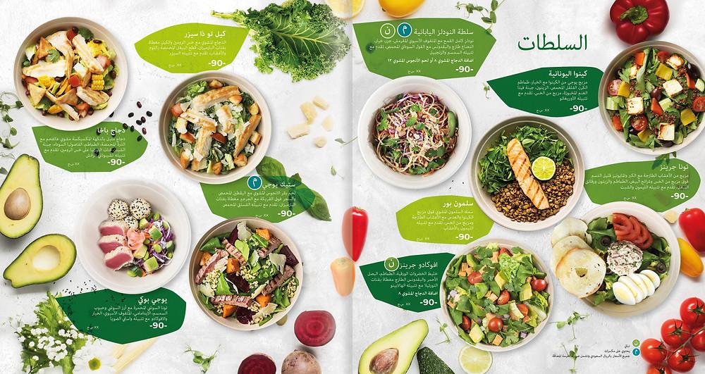 Разработка дизайна меню для кафе в ОАЭ