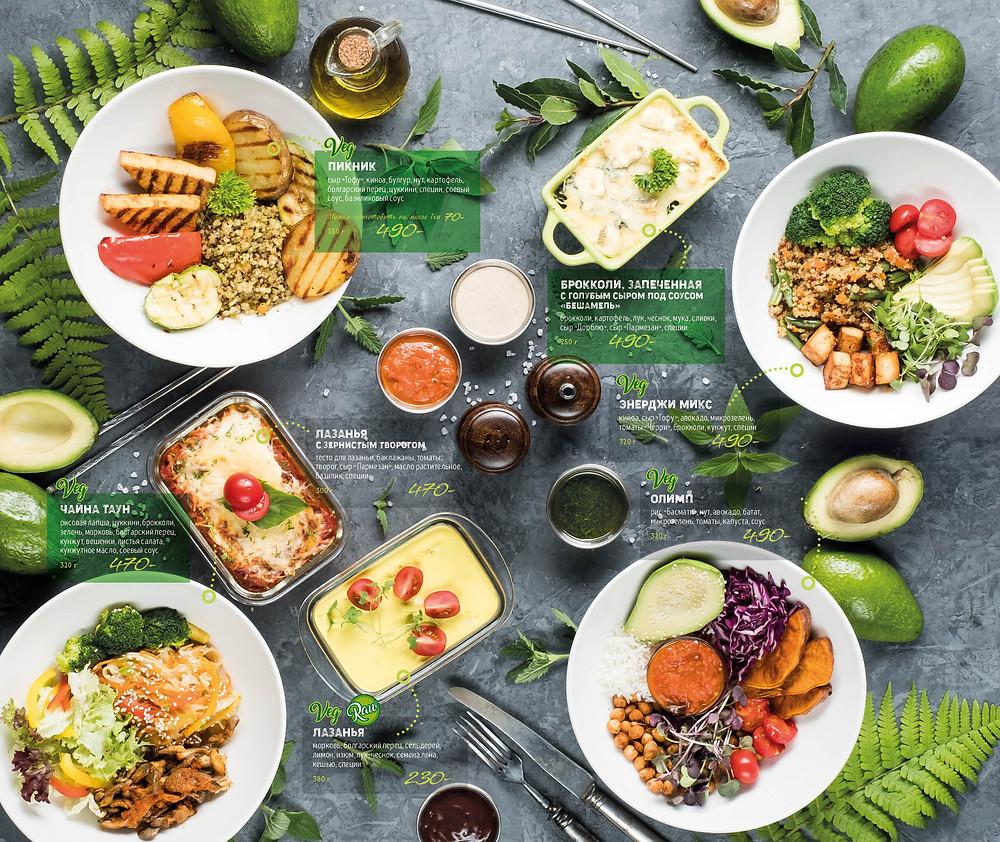 Дизайн меню вегетарианского кафе «АВОКАДО», Москва.  Дизайнер-стилист: Анна Реус, фуд фотограф: Александр Хомяков, проект MENUFOTO