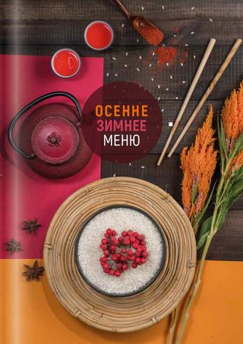 Обложка для сезонного меню ресторана