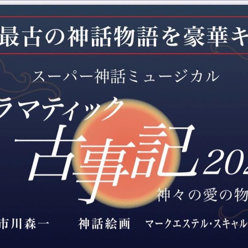 7/31~8/3 「ドラマティック古事記2020」