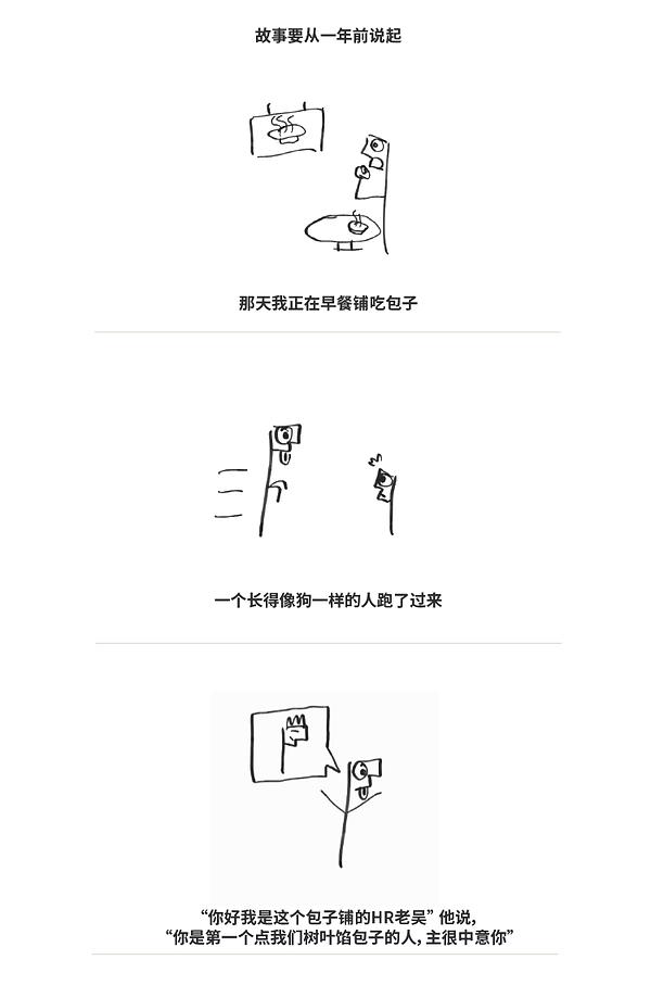 CHAR_hua-04.png
