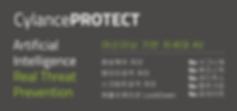 PAGO Networks 파고네트웍스 - Cylance 차세대 Anti-Virus 랜섬웨어 안티바이러스 엔드포인트 보안 권영목 데일리시큐 객원기자 사이런스