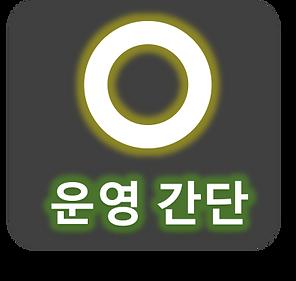 홈페이지_product_운영간단.png