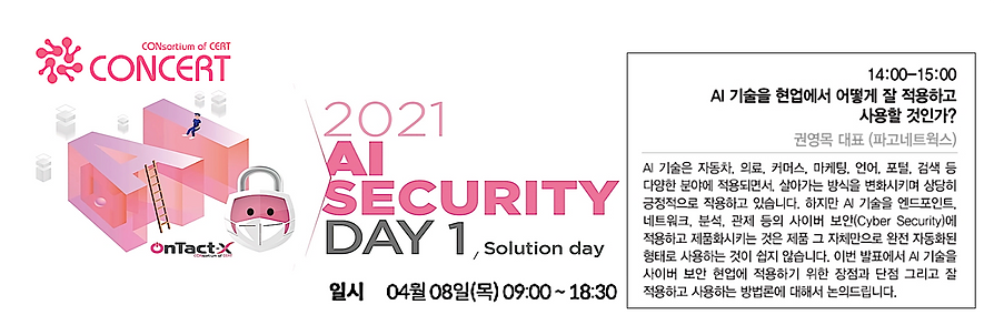 홈페이지_이벤트_CONCERT_AI Security Da