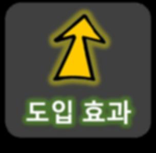 홈페이지_product_도입효과.png