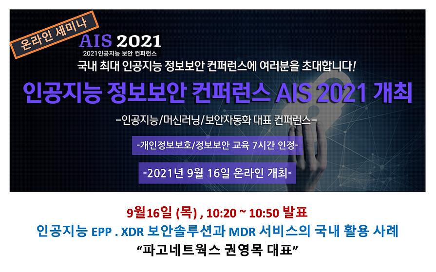 홈페이지_이벤트_데일리시큐_AIS2021_1.png