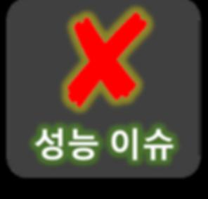 홈페이지_product_성능이슈.png
