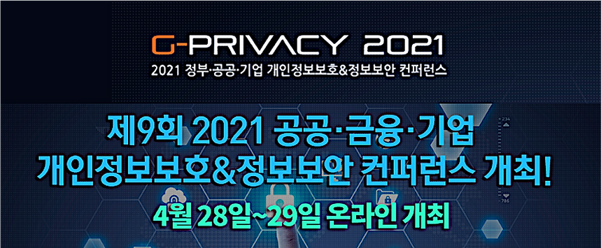 홈페이지_이벤트_데일리시큐_GPrivacy20