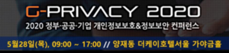 홈페이지_이벤트_Gprivacy2020_title.png