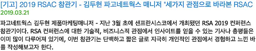 blog_2019.03.21_rsac_usa_2019_duhyeon_ti