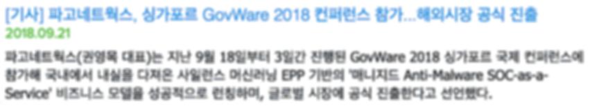 blog_2019.09.21_govware2019_title.png