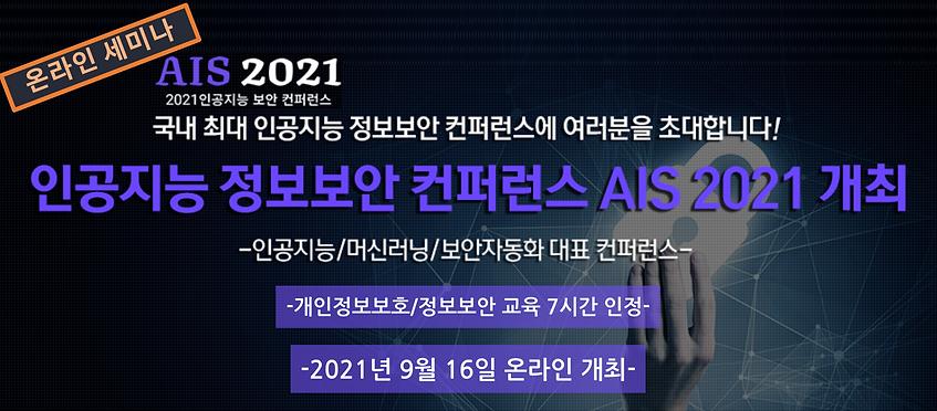 홈페이지_이벤트_데일리시큐_AIS2021_2.png