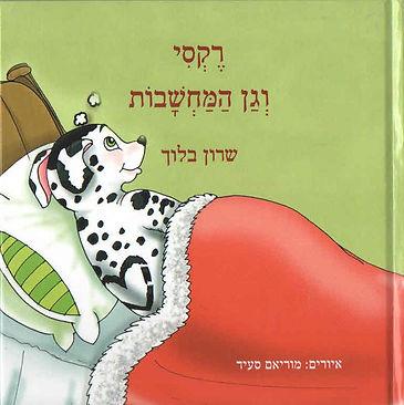 רקסי וגן המחשבות כריכה עברית.jpg
