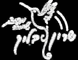 לוגו-מפיצת-שמחה-לבן_edited.png