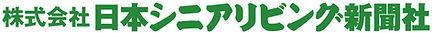 有料老人ホームの業界紙発行、日本シニアリビング新聞社